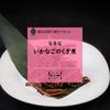 神戸の春を告げる風物詩――「いかなごのくぎ煮」をお取り寄せ