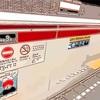 today's photo #53 ― 六本木駅