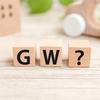 【GW】ゴールデンウィークだ!!でも、何しよう。 #370点目