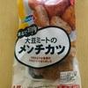 伊藤ハムの大豆ミートでできたメンチカツを食べてみた