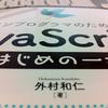 書籍『ノンプログラマのためのJavaScriptはじめの一歩』