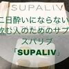 スパリブ(SUPALIV)という、「ウコンの力」や「ヘパリーゼ」なんかとは比べ物にならないぐらいの最強の二日酔い防止のサプリメント。