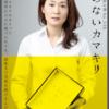「首のないカマキリ」感想:劇団俳優座