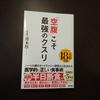 【書評】「空腹」こそ最強のクスリ/青木厚 ー 今話題の「半日断食」発祥の書をご紹介