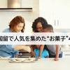 【留学希望者へ】日本のこのお菓子は持っていけ4選