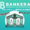 【ICO BNK】バンクエラ ICO割れの可能性も!?