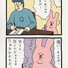 スキウサギ「チェス2」