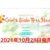 """「""""ときめきメモリアルGirlSide4""""」ゲームシステム公開"""