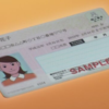 マイナンバーカード、健康保険証利用への準備!