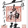 王子神社の御朱印(東京・北区)〜ハイテク案内板にオドロキ! 親水公園のグリーンにヤスラギ!