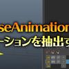 【Maya】BaseAnimationのモーションを抽出する【アニメーションレイヤー】