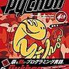 【書評】Python学習の初めの1冊「みんなのPython 第4版」