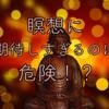 瞑想に期待しすぎると逆効果で危険??マインドフルネス瞑想の本質!!
