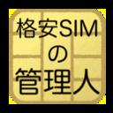 格安SIMの管理人の過去ログと日常