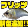 【O.S.P】超ハイピッチアクションのシャロークランク「ブリッツ」に新色追加!