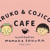 ちびまる子ちゃんとコジコジフェアのコラボレーションカフェが1月31日から開催!限定アイテムやグッズも販売予定!