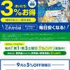 10月1日消費増税対策 お得情報