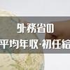 【最新】外務省の年収はいくら?給料、採用初任給をまとめました!