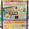 イトーヨーカドー ポケモン2大プレゼント! (2013年6月15日(土)〜なくなり次第終了)