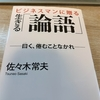 佐々木常夫・生きる「論語」【読書で響いた文言集㊱】