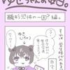 【漫画】ゆきちゃんの毎日【醜形恐怖の一因?編】