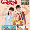 【楽譜】「NHKおかあさんといっしょ/ピアノ・ソロ・アルバム(バイエル併用)」が発売中です