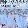 日程・グループ分け【2017春季大会】関東大学ラグビー公式戦