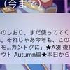 (A3!)ほんとこの天使なに?0(:3 )~=͟͟͞͞('、3)_ヽ)_