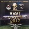 BEST MATCH2017を考える ~前編~