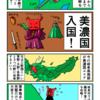 東海道本線で美濃国へ入国するカニ