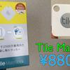 ファミマでTile Mateが880円だったので買った話。開封とちょっとレビュー。