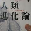 2/2「亭主は単なるヒモなのか、ライオン - 竹内久美子」浮気人類進化論 から