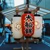 京都・祇園祭・後祭宵山