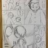 【漫画制作512日目】ネーム進捗その5