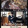 『エゴン・シーレ 死と乙女』
