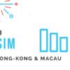 香港・マカオで使うプリペイドSIMを買った(2枚目)