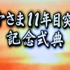 モヤさま2、四谷周辺で、君の名は、ハレンチ団、スコップギター、草月流、ユサギ・レポート!