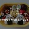 150食目「梅雨を元気に過ごすために。(お弁当づくりで注意すること)」