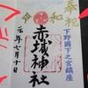 栃木県佐野市【赤城神社】令和元年の素敵な御朱印情報をサクッとコンパクトに紹介!