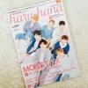 MONSTA Xもシヒョンも載っているharuhana(ハルハナ)vol.047!何年かぶりにアイドル雑誌を買った