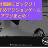 おすすめアクションゲームアプリ20選!【気分転換にピッタリ】