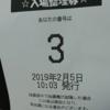 稼働実録【2019年第5弾マイジャグラー4】~私が朝イチ稼働を徹底する理由~