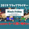 【2019ブラックフライデー注目商品】ブラウン ハンドブレンダー マルチクイック7|Amazon セール買い時チェッカー