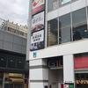 【喫茶店・ランチ(東京)】新橋)支留比亜