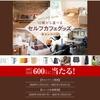 【1/31】モンカフェ 選べるセルフカフェグッズキャンペーン【レシ/web】