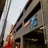 横浜市泉区 プリーズ游は一番館横浜泉店ができてどうなったのか?行ってみました。