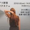 【終了】3つの問い【新宿哲学カフェ】