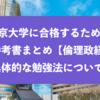 帝京大学に合格するための参考書まとめと具体的な勉強法『政治経済』