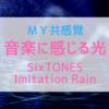 【共感覚】音楽に感じる光の動き|SixTONES「Imitation Rain」YOSHIKIプロデュース曲