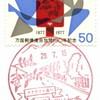 【風景印】旭川七条郵便局